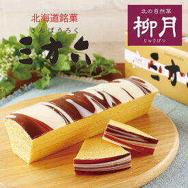 柳月 三方六 1本 10切入 バウムクーヘン 北海道 お土産 ギフト 帯広銘菓