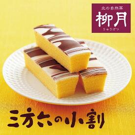 柳月 三方六小割 プレーン 5本入 バウムクーヘン 北海道 お土産 ギフト 帯広銘菓