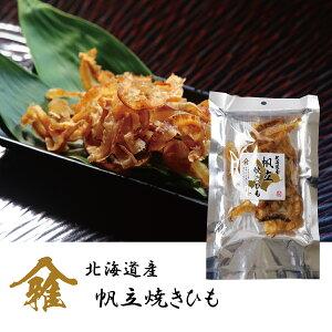 鮮寿 帆立焼きひも 35g 珍味 海産 北海道 お土産 ギフト おつまみ