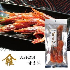 鮮寿 乾燥味付け甘えび 20g 珍味 海産 北海道 お土産 ギフト おつまみ