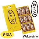 わかさいも本舗 わかさいも 9個入 北海道 お土産 ギフト 北海道銘菓