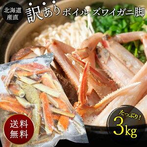 ボイル 【訳あり】北海道産 ズワイガニ脚 3kg 父の日 お中元  カニ ズワイガニ ずわい蟹 ずわいがに かに 蟹 お取り寄せ グルメ 送料無料