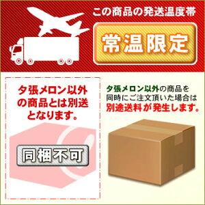 共撰夕張メロン優品中玉3玉(6月〜8月上旬お届け)