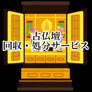 仏壇 引き取り 回収 古仏 古仏壇 家財便 仏壇 仏具 位牌 仏壇購入者割引 買替 処分 引っ越し