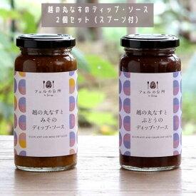 フェルエッグ なすのディップソース 高級料亭でも使用されているブランド茄子 糸魚川市の特産品 越の丸なす 2本入り