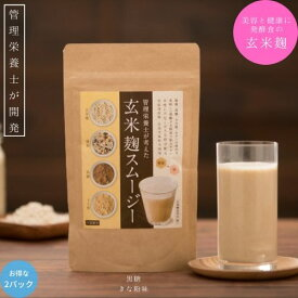 管理栄養士が考えた玄米麹スムージー2個セット 無添加 玄米 米こうじ 発酵食品 米糀 酵素 友麹 共麹 プロテアーゼ メール便 父の日