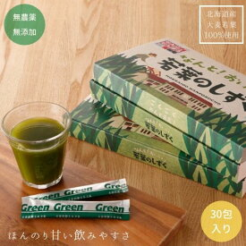 【北海道産大麦若葉100%使用の青汁】 なんと!おいしい若葉のしずく 30包入 【メール便】 父の日