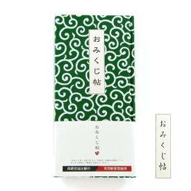 【おみくじ帳】 唐草(緑) 手帳 縁起 アルバム ノート 手帳 集め 収集 かわいい 貼る