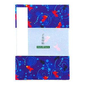 御朱印帳(納経帳) うずまき金魚(紺) 朱印帳 納経帳 集印帳 かわいい