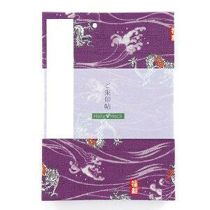 御朱印帳(納経帳)波福龍(紫) 蛇腹 朱印帳 納経帳 集印帳 かわいい