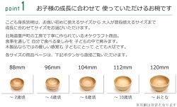 オケクラフト身長別椀120mm