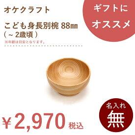 北海道のオケクラフト こども身長別椀 88mm ( 〜 2歳頃 )
