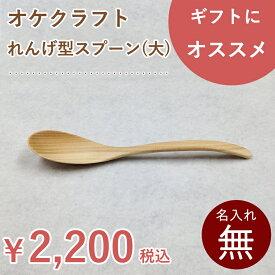 北海道のオケクラフト れんげ型スプーン(大)【楽ギフ_包装選択】【木製品】