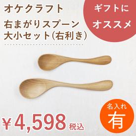 【名入れ】北海道のオケクラフト 右まがりスプーン大小セット【人気商品】【木製品】【ギフト】