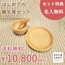 【即日発送可能】北海道のオケクラフト はじめての離乳食セット