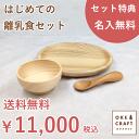 【名入れ】北海道のオケクラフト はじめての離乳食セット【木製品】
