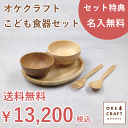 【名入れ】北海道のオケクラフト こども食器セット【木製品】