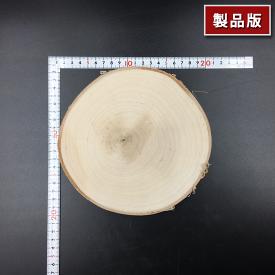 丸太のディスプレイテーブル [PM0008][輪切り]