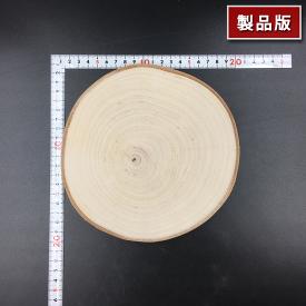 丸太のディスプレイテーブル [PM0010][輪切り]