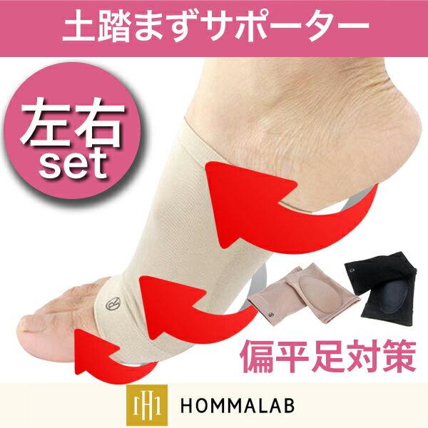 土踏まず サポーター シリコン 左右1組セット 足の痛み 足の裏の痛み 足のだるさ 足裏 アーチ アーチサポート 痛い 原因 冷え 足がむくむ 対策 フットケア【meru2】
