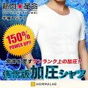 新型 加圧シャツ 加圧 シャツ uネック バージョンアップ 加圧インナー 加圧 半袖 Tシャツ メンズ 加圧トレーニング 腹…