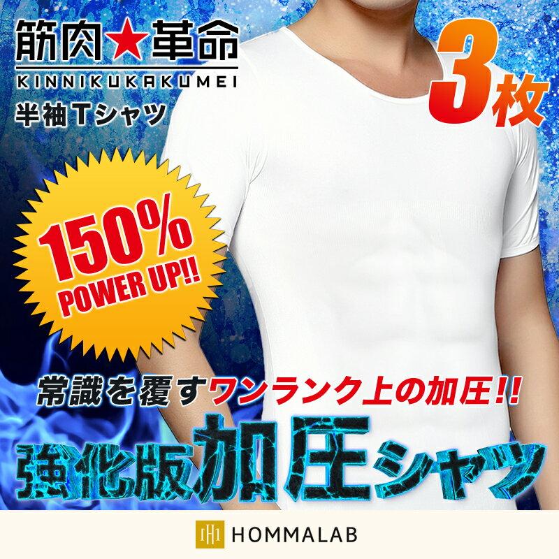 新型 加圧シャツ 加圧 シャツ 3枚セット 加圧インナー 加圧 半袖 Tシャツ メンズ 加圧トレーニング 腹筋 効果 インナー 体幹筋 お腹 引締め メンズインナー ウエスト 背筋 姿勢 アンダーシャツ 筋力サポート【筋肉革命】【meru2】