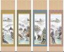 四季山水画 掛軸-四季風情[四幅組]/伊藤渓山(尺五)床の間 和室 オシャレ モダン 高級 表装 ギフト インテリア 贈答 四…