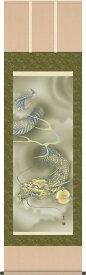 掛け軸 龍神図掛軸-龍神図/山村観峰(尺五)床の間 和室 昇り竜 りゅう モダン[送料無料]