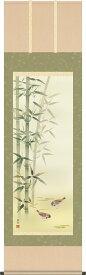 年中掛け 掛け軸 竹に雀 根本葉舟 尺五 本表装 床の間 花鳥画 モダン 掛軸[送料無料]