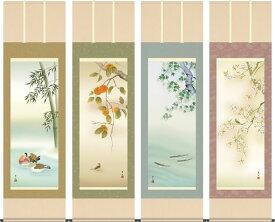 四季揃えの掛け軸 四季彩艶 緒方葉水 尺五 本表装 床の間 花鳥画 モダン 掛軸[送料無料]