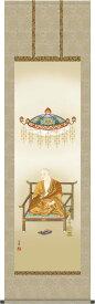 掛軸 掛け軸 弘法大師/大森宗華(尺五)表装 床の間 おしゃれ モダン[送料無料]こうぼうたいし