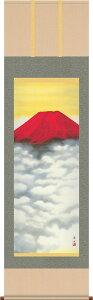 掛け軸-赤富士/鈴村秀山(尺五 桐箱)山水画送料無料掛軸[和室 床の間 モダン ギフト おしゃれ 壁掛け 吊るす 安い 贈物 贈答 表装]