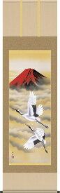 掛け軸 赤富士飛翔 瀬田功舟 尺五 桐箱 緞子 祝賀、寿ぎの掛軸、お正月やお目出度い席に飾る掛軸 モダンに掛物をつるす