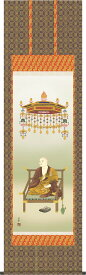 掛け軸 掛軸 弘法大師 大森 宗華 尺五 桐箱 床の間、仏間に飾る伝統仏画 モダンに掛物をつるす