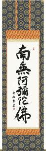掛け軸 六字名号 小木曽宗水 南無阿弥陀仏 尺五 桐箱 金襴 仏書画掛軸 モダンに掛物をつるす