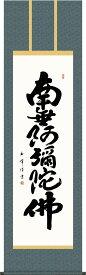 掛軸 掛け軸 六字名号 木村 玉峰 南無阿弥陀仏 尺五 桐箱 仏間に法要、仏事用掛軸を飾る