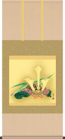 掛け軸 兜 山村 観峰 尺八横 こどもの日の飾り 端午の節句画掛軸 男児の成長を祝う 送料無料 伝統の床の間飾り 初節句祝い