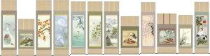 掛軸 掛け軸 山水、花鳥や節句画などの選りすぐり十二ヶ月揃い掛け軸[和室 床の間 山水画 かけじく モダン インテリア 送料無料]