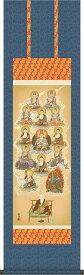 掛け軸-真言十三佛/田中 広遠(小さい尺三)法事・法要・供養・仏事での由緒正しい仏画作品 モダンに掛物をつるす