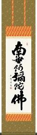 掛け軸 六字名号 木村玉峰 南無阿弥陀仏 小さい尺三 化粧箱 仏書画掛軸 モダンに掛物をつるす
