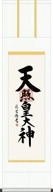 掛け軸-天照皇大神/吉村清雲(小さい尺三・化粧箱)仏書画掛軸