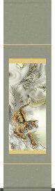 掛け軸 龍虎図 濱田嵐雪 尺幅 化粧箱 お正月やお祝い事などのお目出度い席に飾る掛軸