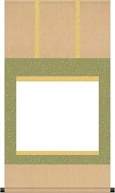白抜き掛軸[F8サイズ]緞子三段表装(書き込むだけで出来上がり)