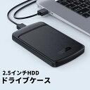 【日本正規代理店】 ORICO 2.5インチ HDD SSD 外付け ドライブケース 2.5インチ hddケース 高速 クローン SATA3.0 USB…