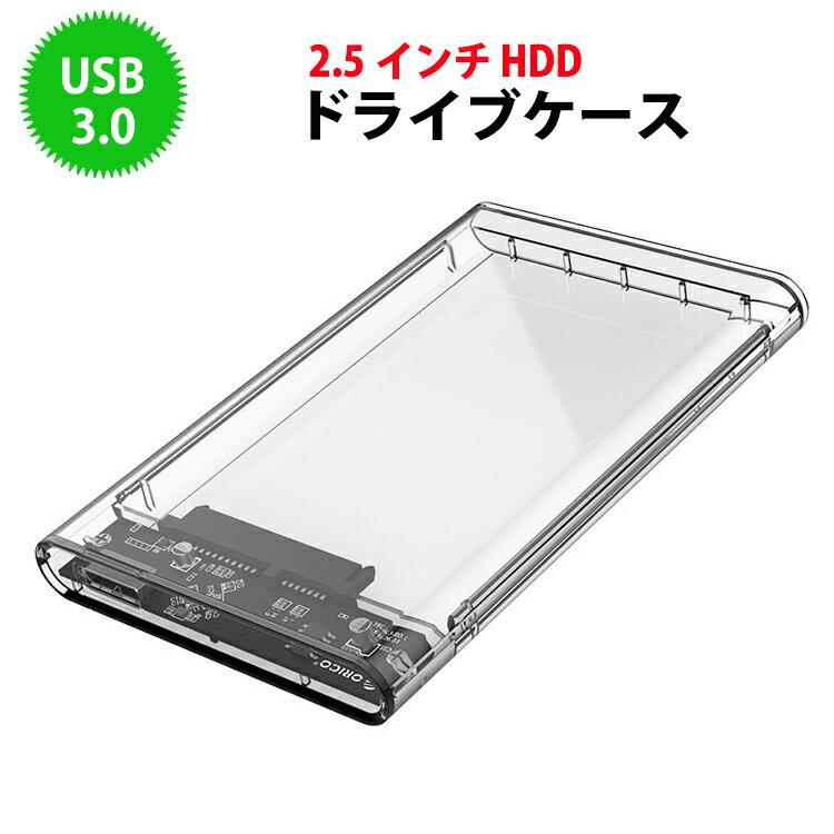 【日本正規代理店】 ORICO 透明 2.5インチ HDD SSD 外付け ドライブケース 2.5インチ hddケース 高速 クローン SATA3.0 USB3.0 対応 ハードディスク UASP 簡単 バックアップ 2139U3