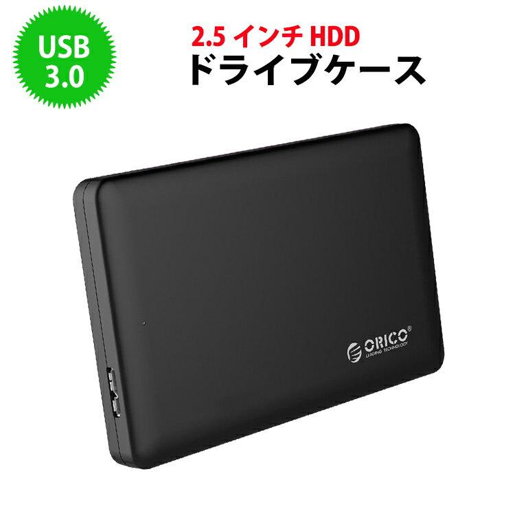 【日本正規代理店】 ORICO 2.5インチ HDD SSD 外付け ドライブケース 2.5インチ hddケース 高速 クローン SATA3.0 USB3.0 対応 ハードディスク UASP 簡単 バックアップ 2577U3 ブラック