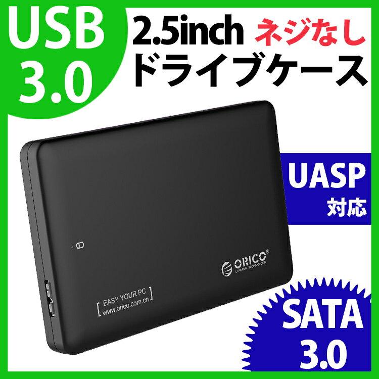 ≪送料無料対応可能≫【日本正規代理店】 ORICO 2.5インチ HDD SSD 外付け ドライブケース 高速 クローン SATA3.0 USB3.0 対応 ハードディスク UASP 簡単 バックアップ 2577U3 ブラック