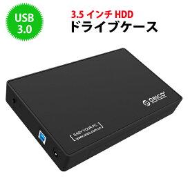 【日本正規代理店】 ORICO 3.5インチ HDD ケース HDD ケース 3.5 ドライブケース USB3.0 ハードディスク ケース 外付け ハードディスクケース 高速 USAP 対応 SATA3.0 簡単 バックアップ 3588US3