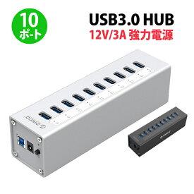 【日本正規代理店】 ORICO アルミ製 シルバー 10ポート ハブ 12V/3A 電源 セルフパワー USB3.0 HUB 高速 5Gbps 放熱 VL812チップ 2基 搭載モデル PSEマーク付 A3H10