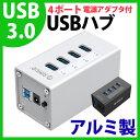【日本正規代理店】 ORICO アルミ製 4ポート ハブ 12V/2A 電源 セルフパワー USB3.0 HUB 高速 5Gbps 放熱 VL812チップ 2基...